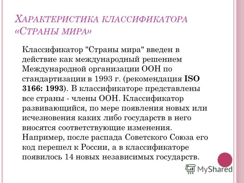 Х АРАКТЕРИСТИКА КЛАССИФИКАТОРА «С ТРАНЫ МИРА » Классификатор