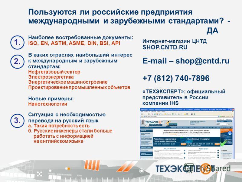 Пользуются ли российские предприятия международными и зарубежными стандартами? - Наиболее востребованные документы: ISO, EN, ASTM, ASME, DIN, BSI, API В каких отраслях наибольший интерес к международным и зарубежным стандартам: Нефтегазовый сектор Эл