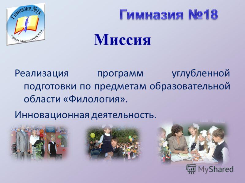 Миссия Реализация программ углубленной подготовки по предметам образовательной области «Филология». Инновационная деятельность.