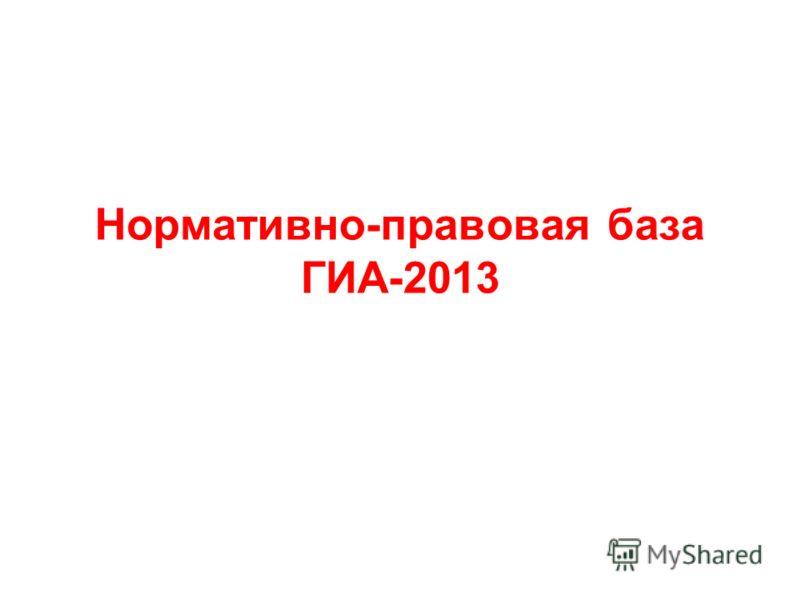 Нормативно-правовая база ГИА-2013