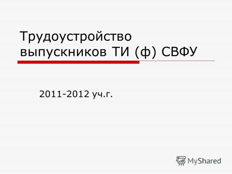 Трудоустройство выпускников ТИ (ф) СВФУ 2011-2012 уч.г.