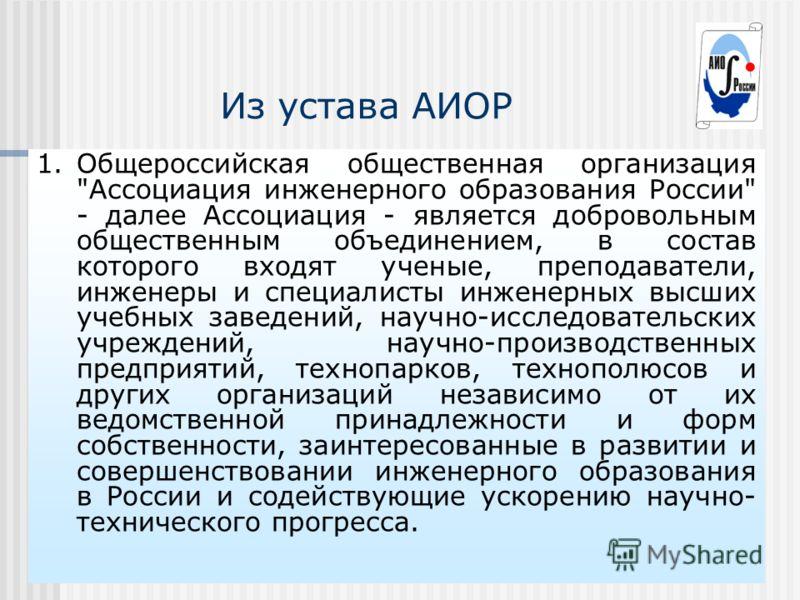 Из устава АИОР 1.Общероссийская общественная организация