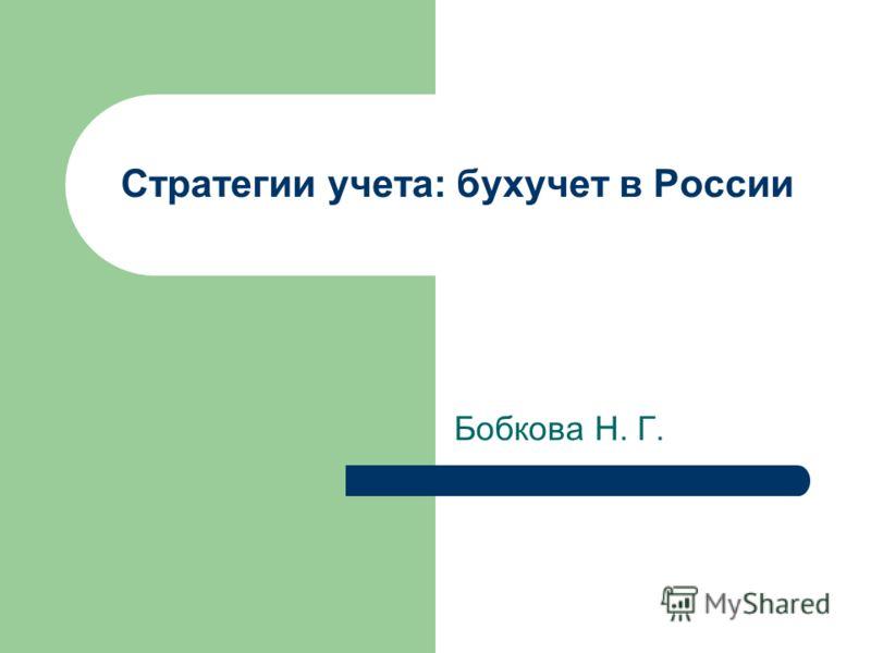 Стратегии учета: бухучет в России Бобкова Н. Г.
