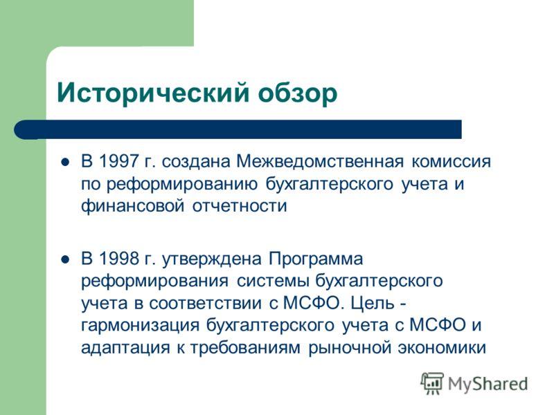 В 1997 г. создана Межведомственная комиссия по реформированию бухгалтерского учета и финансовой отчетности В 1998 г. утверждена Программа реформирования системы бухгалтерского учета в соответствии с МСФО. Цель - гармонизация бухгалтерского учета с МС