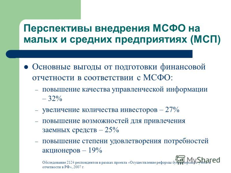 Перспективы внедрения МСФО на малых и средних предприятиях (МСП) Основные выгоды от подготовки финансовой отчетности в соответствии с МСФО: – повышение качества управленческой информации – 32% – увеличение количества инвесторов – 27% – повышение возм