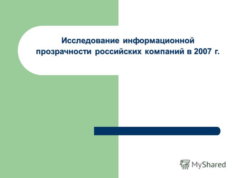 Исследование информационной прозрачности российских компаний в 2007 г.