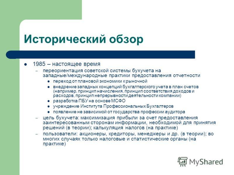Исторический обзор 1985 – настоящее время – переориентация советской системы бухучета на западные/международные практики предоставления отчетности переход от плановой экономики к рыночной внедрение западных концепций бухгалтерского учета в план счето