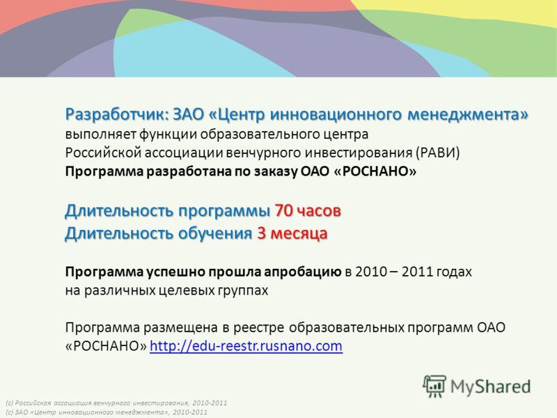 (с) Российская ассоциация венчурного инвестирования, 2010-2011 (с) ЗАО «Центр инновационного менеджмента», 2010-2011 Разработчик: ЗАО «Центр инновационного менеджмента» Разработчик: ЗАО «Центр инновационного менеджмента» выполняет функции образовател