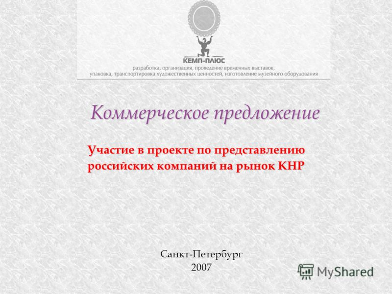Коммерческое предложение Участие в проекте по представлению российских компаний на рынок КНР Санкт-Петербург 2007