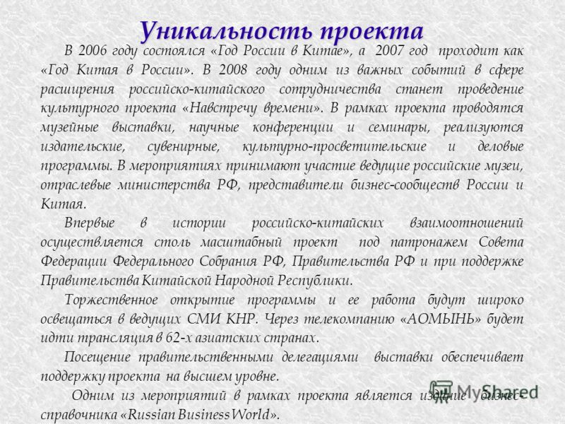 Уникальность проекта В 2006 году состоялся «Год России в Китае», а 2007 год проходит как «Год Китая в России». В 2008 году одним из важных событий в сфере расширения российско-китайского сотрудничества станет проведение культурного проекта «Навстречу
