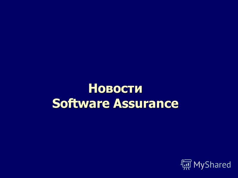 Новости Software Assurance