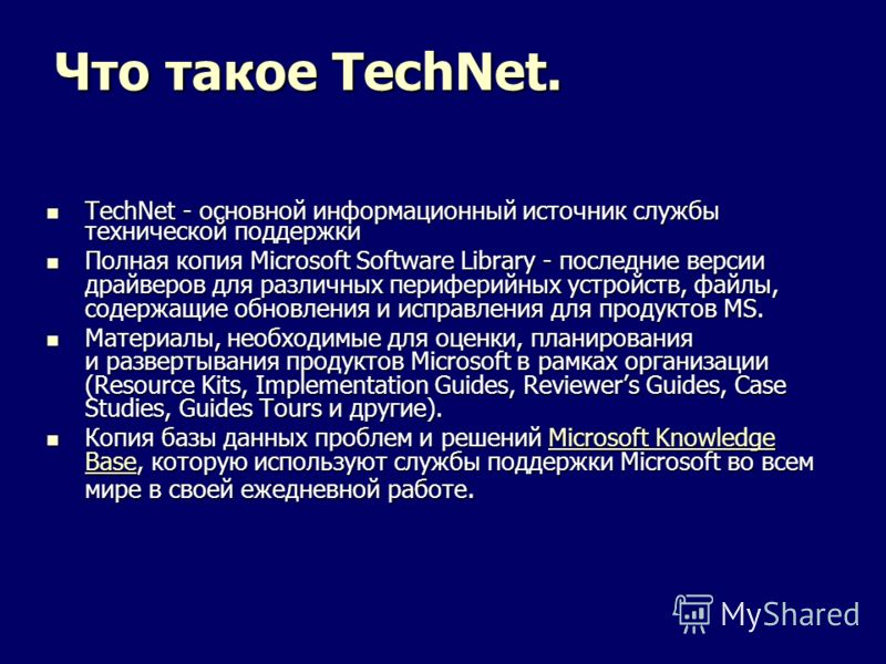 Что такое TechNet. TechNet - основной информационный источник службы технической поддержки TechNet - основной информационный источник службы технической поддержки Полная копия Microsoft Software Library - последние версии драйверов для различных пери