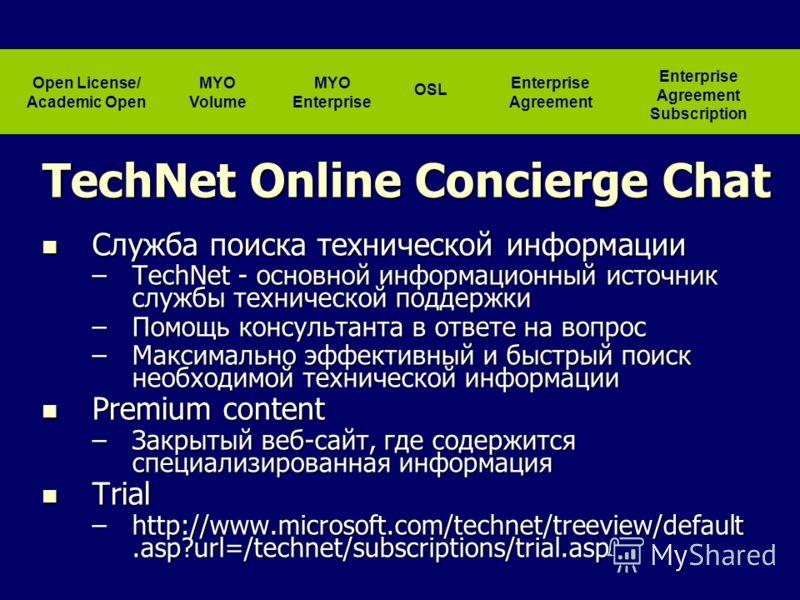 TechNet Online Concierge Chat Служба поиска технической информации Служба поиска технической информации –TechNet - основной информационный источник службы технической поддержки –Помощь консультанта в ответе на вопрос –Максимально эффективный и быстры