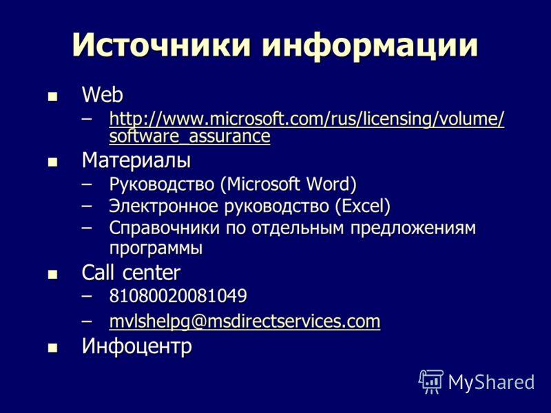Источники информации Web Web –http://www.microsoft.com/rus/licensing/volume/ software_assurance http://www.microsoft.com/rus/licensing/volume/ software_assurancehttp://www.microsoft.com/rus/licensing/volume/ software_assurance Материалы Материалы –Ру