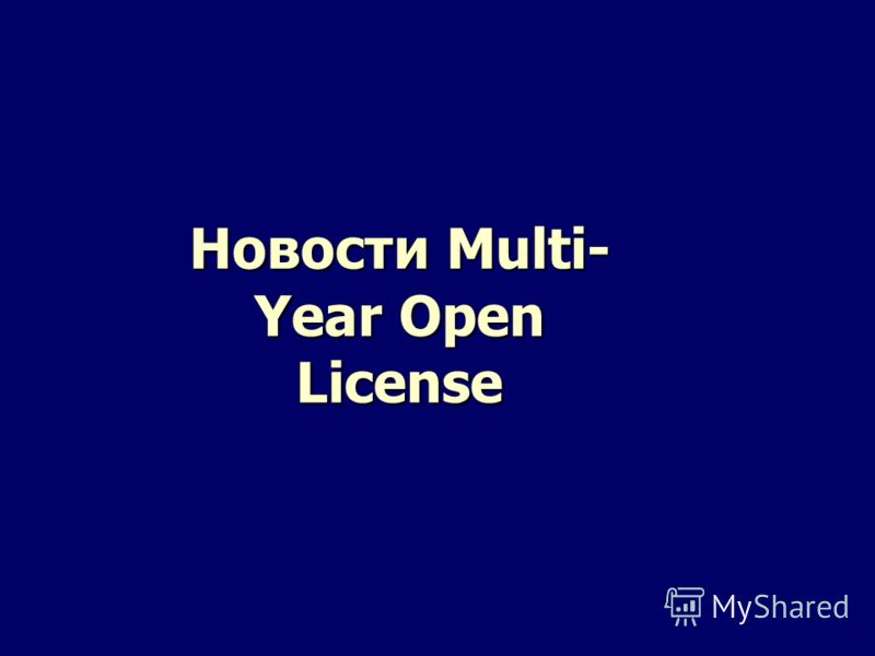Новости Multi- Year Open License