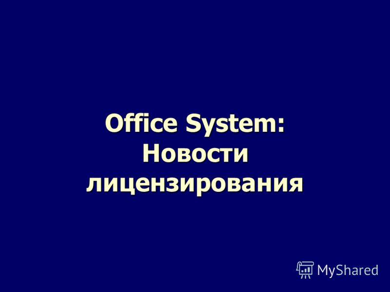 Office System: Новости лицензирования