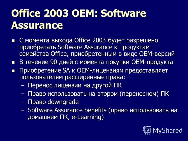 Office 2003 OEM: Software Assurance С момента выхода Office 2003 будет разрешено приобретать Software Assurance к продуктам семейства Office, приобретенным в виде OEM-версий С момента выхода Office 2003 будет разрешено приобретать Software Assurance