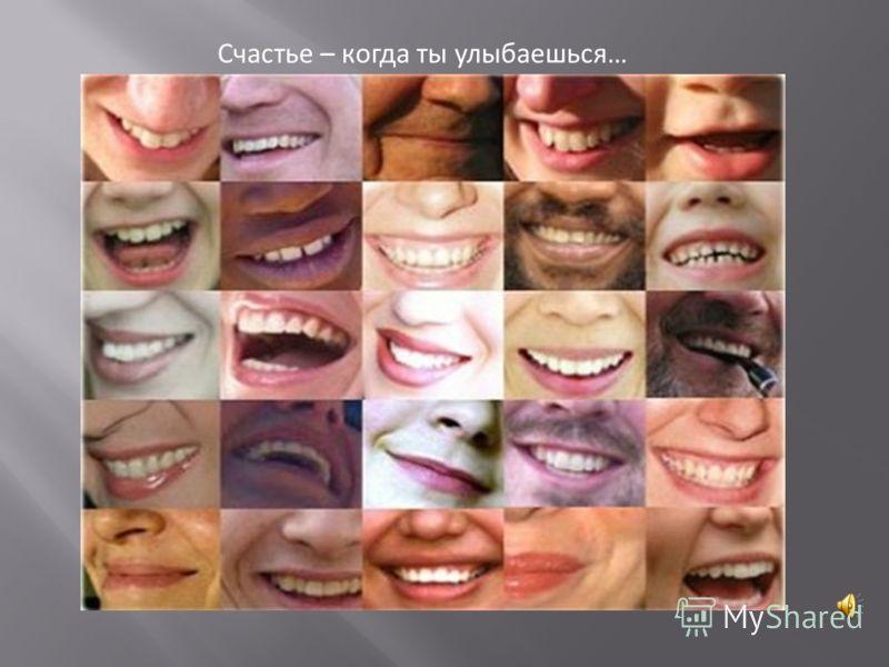 Счастье – когда ты улыбаешься…