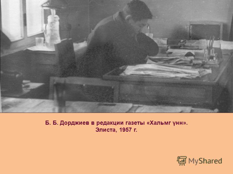 Б. Б. Дорджиев в редакции газеты «Хальмг үнн». Элиста, 1957 г.