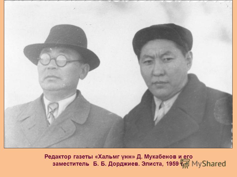 Редактор газеты «Хальмг үнн» Д. Мукабенов и его заместитель Б. Б. Дорджиев. Элиста, 1959 г.