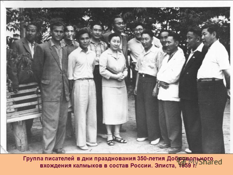 Группа писателей в дни празднования 350-летия Добровольного вхождения калмыков в состав России. Элиста, 1959 г.