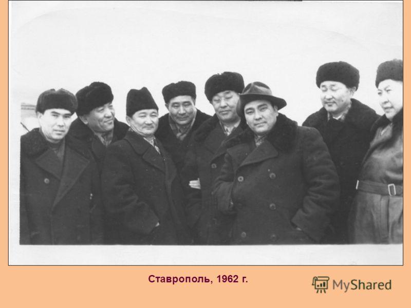 Ставрополь, 1962 г.
