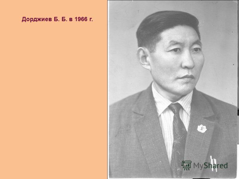 Дорджиев Б. Б. в 1966 г.