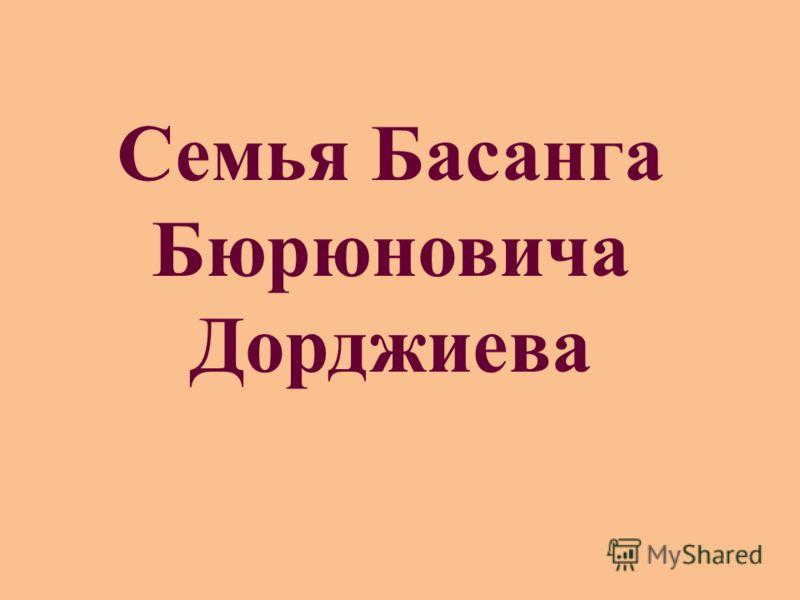 Семья Басанга Бюрюновича Дорджиева