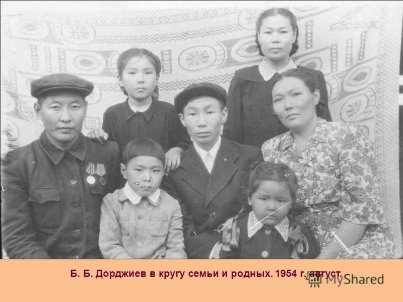 Б. Б. Дорджиев в кругу семьи и родных. 1954 г, август.