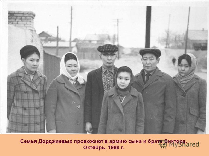 Семья Дорджиевых провожают в армию сына и брата Виктора. Октябрь, 1968 г.