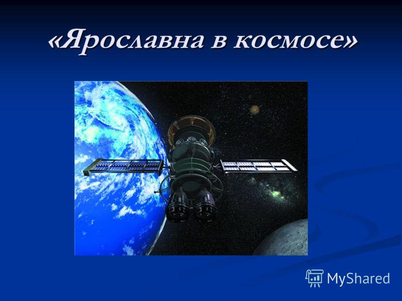 «Ярославна в космосе»