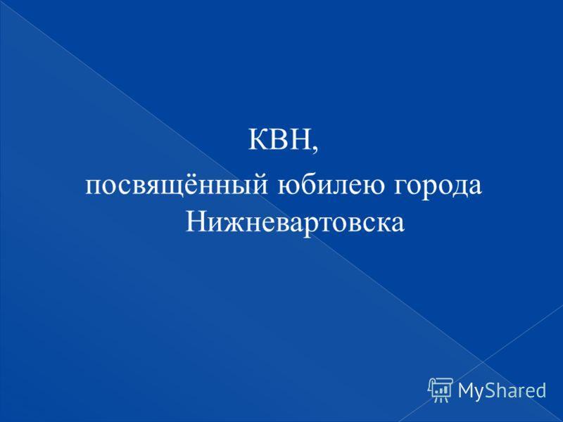 КВН, посвящённый юбилею города Нижневартовска