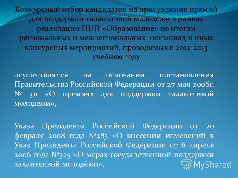 осуществлялся на основании постановления Правительства Российской Федерации от 27 мая 2006г. 311 «О премиях для поддержки талантливой молодежи», Указа Президента Российской Федерации от 20 февраля 2008 года 283 «О внесении изменений в Указ Президента