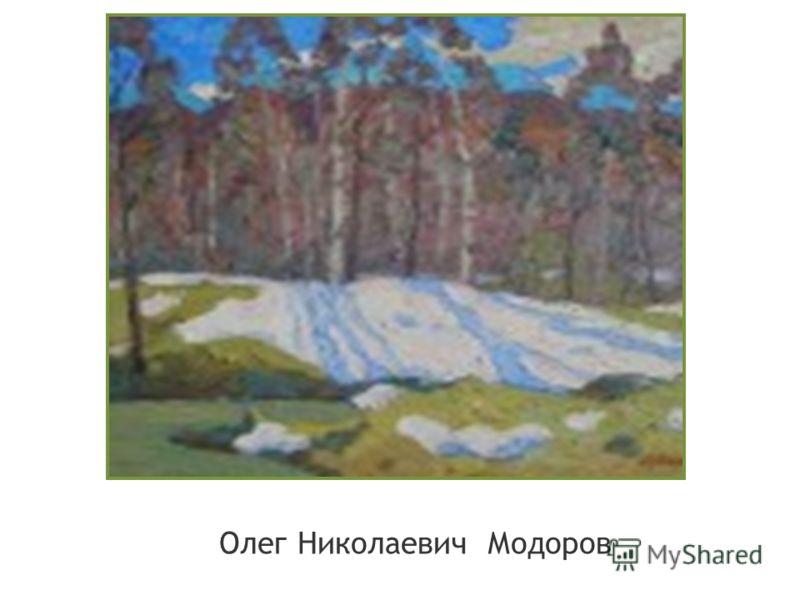 Олег Николаевич Модоров