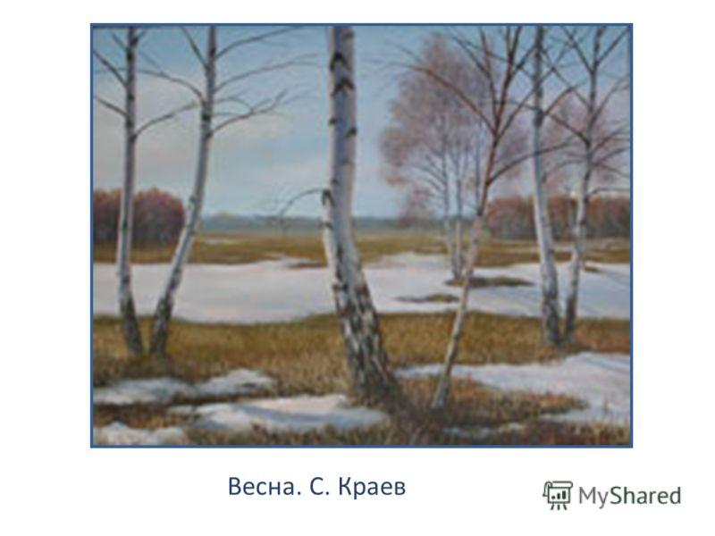 Весна. С. Краев