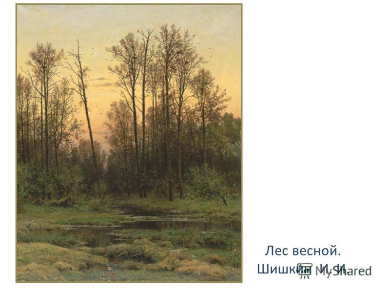 Лес весной. Шишкин И. И.