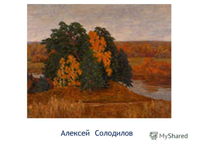 Алексей Солодилов