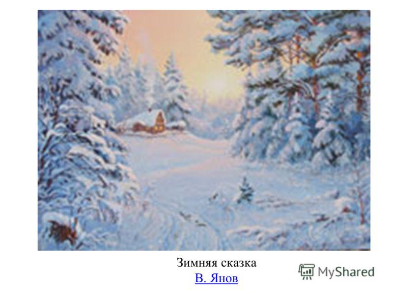 Зимняя сказка В. Янов