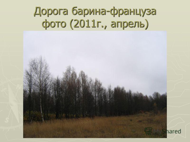 Дорога барина-француза фото (2011г., апрель)