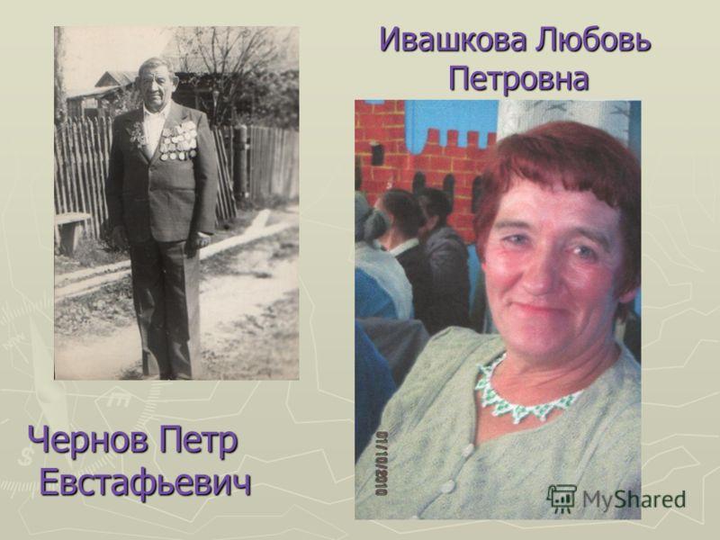 Чернов Петр Евстафьевич Евстафьевич Ивашкова Любовь Петровна
