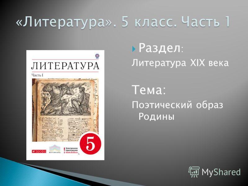 Раздел : Литература XIX века Тема: Поэтический образ Родины