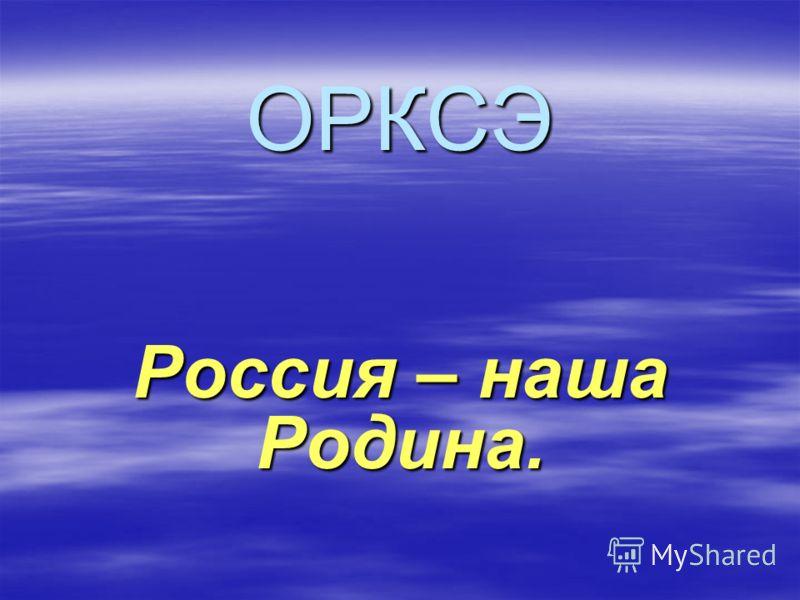 ОРКСЭ Россия – наша Родина.