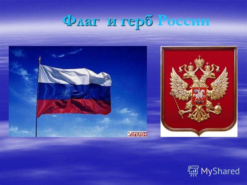 Флаг и герб Флаг и герб России