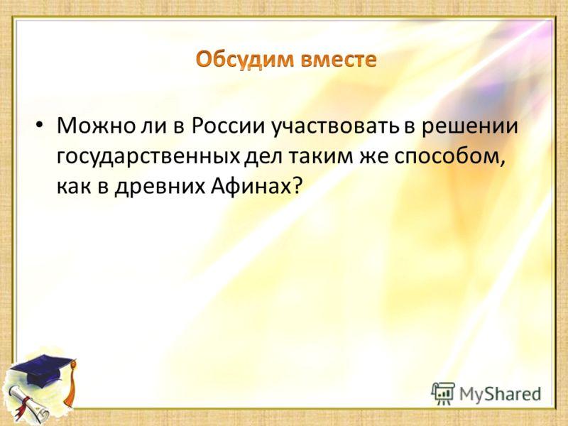 Можно ли в России участвовать в решении государственных дел таким же способом, как в древних Афинах?
