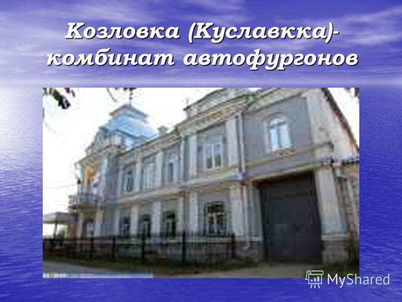 Козловка (Куславкка)- комбинат автофургонов