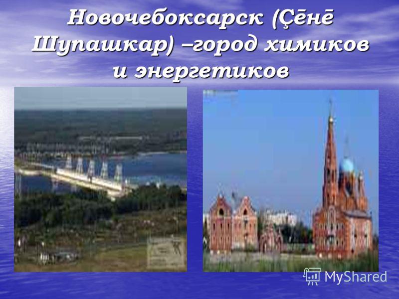 Новочебоксарск (Çēнē Шупашкар) –город химиков и энергетиков