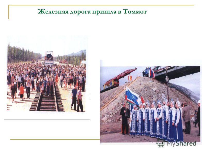 Железная дорога пришла в Томмот