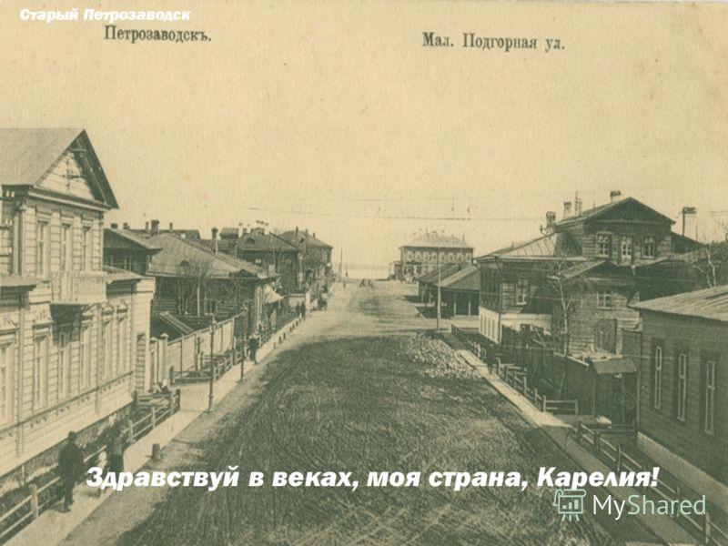 Здравствуй в веках, моя страна, Карелия! Старый Петрозаводск