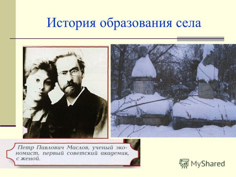 История образования села