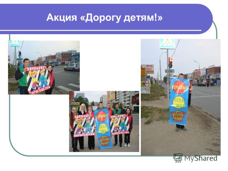 Акция «Дорогу детям!»
